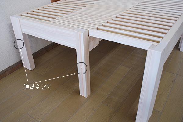 伸縮ベッドハーフサイズ連結ネジ穴